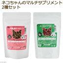 フードにまぜるネコちゃんのマルチサプリメント2種セット かつお節粉末&タラ肝油 関東当日便
