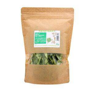 国産 明日葉の茎チップ 30g 無添加 無着色 小動物のおやつ 関東当日便