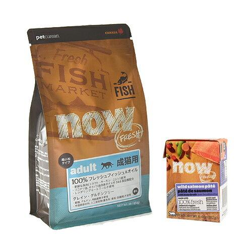 NOW FRESH Grain Free フィッシュアダルトキャット 454g+テトラパック ワイルドサーモン パテ キャット 182g【HLS_DU】 関東当日便