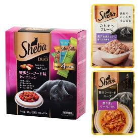 シーバシリーズ 一週間お試しセット 贅沢シーフード キャットフード 関東当日便