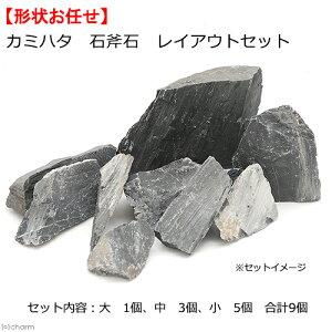 カミハタ 石斧石 レイアウトセット 45〜75cm水槽向け 形状おまかせ 関東当日便