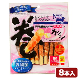シーズイシハラ NEO ササミ巻きクッキー 乳酸菌入り 8本入 関東当日便