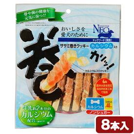 シーズイシハラ NEO ささみ巻きクッキー カルシウム入り 8本入り 関東当日便
