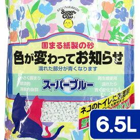 猫砂 お一人様6点限り スーパーキャット スーパーブルー 6.5L 猫砂 紙 固まる 流せる 燃やせる 関東当日便