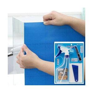 バックスクリーン ARTI(アルティ)90 オーシャンブルー(95×50cm)+フィルム貼り道具セット 関東当日便