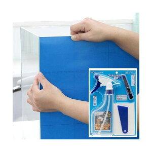バックスクリーン ARTI(アルティ)45 オーシャンブルー(50×50cm)+フィルム貼り道具セット 関東当日便