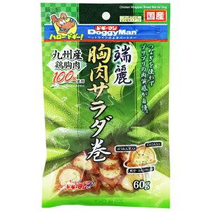 アウトレット品 ドギーマン 端麗 胸肉サラダ巻 60g 訳あり 関東当日便