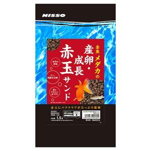 ニッソー 金魚メダカの産卵・成長赤玉サンド 1.5L 関東当日便