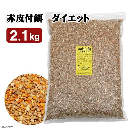 キクスイ 赤皮付餌 ダイエット L 2.1kg【HLS_DU】 関東当日便
