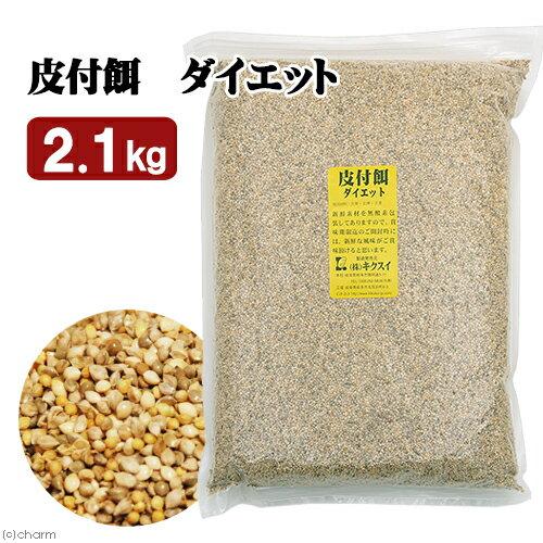 キクスイ 皮付餌 ダイエット L 2.1kg【HLS_DU】 関東当日便
