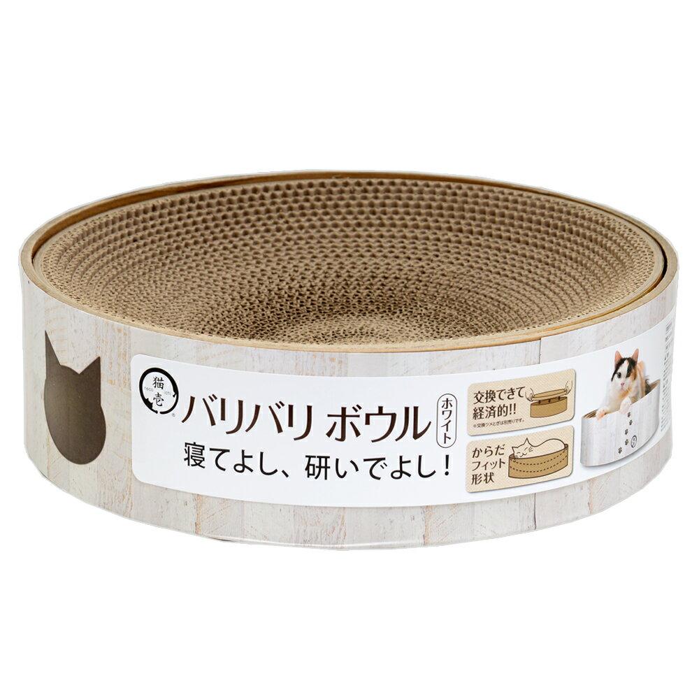 猫壱 バリバリボウル ホワイト 関東当日便