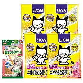 猫オーラルケアスナック1袋お試しおまけ付き ライオン ニオイをとる砂 フローラルソープの香り 5L×4袋 お一人様1点限り 関東当日便