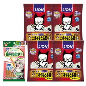 猫オーラルケアスナック1袋お試しおまけ付き ライオン ニオイをとる砂 7歳以上用 鉱物タイプ 5L×4袋 お一人様1点限り 関東当日便