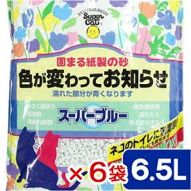 猫砂 お一人様6点限り スーパーキャット スーパーブルー 6.5L 猫砂 紙 固まる 流せる 燃やせる 6袋入り 関東当日便