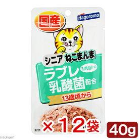 ねこまんま パウチ シニア ラブレ乳酸菌入り 40g 12袋入り 関東当日便