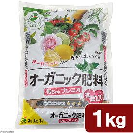花ごころ オーガニック肥料 花ちゃんプレミオ 1kg 関東当日便