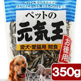 ペットの元気王 にぼし お徳用 350g 犬 猫 関東当日便