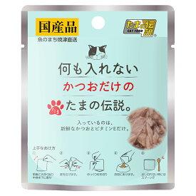 三洋食品 何も入れないかつおだけのたまの伝説パウチ 40g 関東当日便