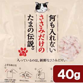 三洋食品 何も入れないささみだけのたまの伝説パウチ 40g 関東当日便