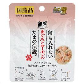 三洋食品 何も入れないまぐろとサーモンのたまの伝説パウチ 40g 関東当日便
