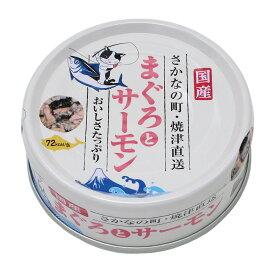 三洋食品 たまの伝説 まぐろとサーモン 70g 関東当日便