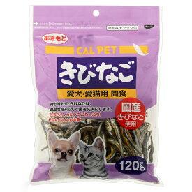 カルペット きびなご 120g 犬 猫 関東当日便
