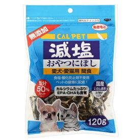 カルペット 減塩 おやつにぼし 120g 犬 猫 関東当日便