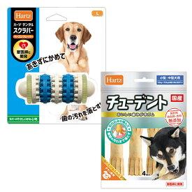 ハーツデンタル スクラバー 中〜大型犬用おもちゃ 獣医師との共同開発+チューデント 小型〜中型犬用 4本 関東当日便