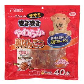サンライズ ゴン太のササミ巻き巻き やわらか鶏なんこつ 40本 2袋入り 関東当日便
