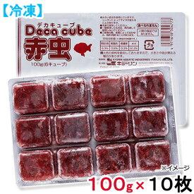 冷凍★キョーリン デカキューブ 100g 冷凍赤虫 別途クール手数料 常温商品同梱不可 10枚 お一人様1点限り
