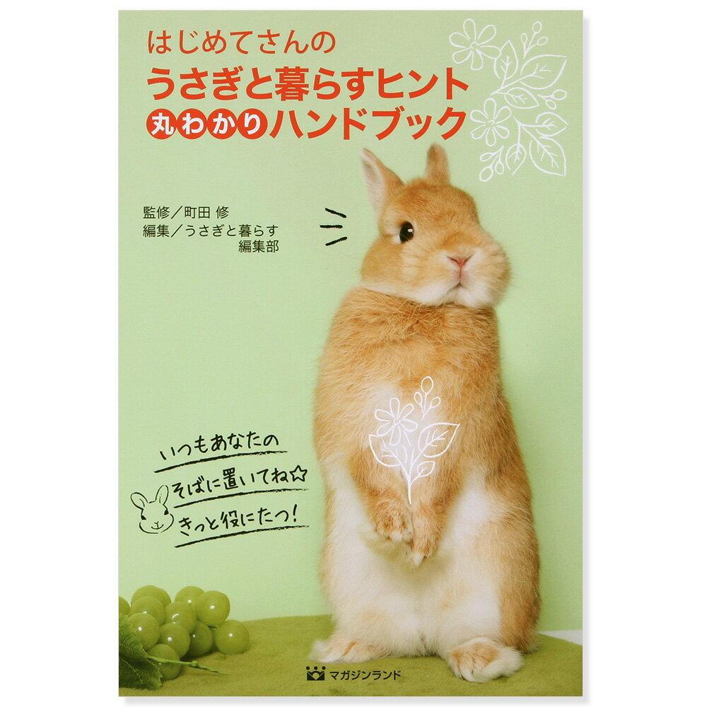 はじめてさんのうさぎと暮らすヒント 丸わかりハンドブック 関東当日便