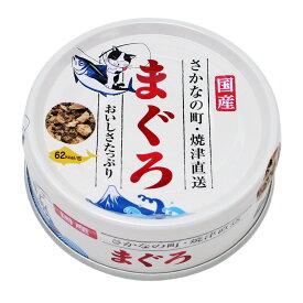 三洋食品 たまの伝説 まぐろ 70g 24缶入り 関東当日便