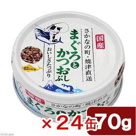 三洋食品 たまの伝説 まぐろとかつおぶし 70g 24缶入り 関東当日便