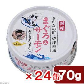 三洋食品 たまの伝説 まぐろとサーモン 70g 24缶入り 関東当日便