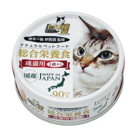 三洋食品 たまの伝説 総合栄養食 70g 24缶入り 関東当日便