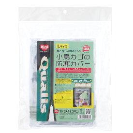 クオリス 小鳥カゴの防寒カバー オリーブグリーンのジッパー付 Lサイズ 関東当日便