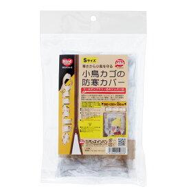 クオリス 小鳥カゴの防寒カバー ゴールデンブラウンのジッパー付 Sサイズ 関東当日便