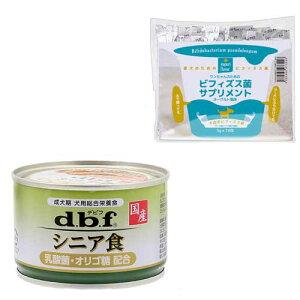 デビフ シニア食 オリゴ糖・乳酸菌配合 150g+ワンちゃんのためのビフィズス菌サプリメントセット 関東当日便