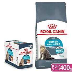 ロイヤルカナン 猫 健康な尿の維持セット ドライフード400g + パウチ85g×12袋 関東当日便