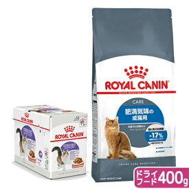 ロイヤルカナン 猫 肥満気味の成猫用 ドライ400g×1袋 ジップ無し + 適正体重に配慮 パウチ85g×12袋 関東当日便
