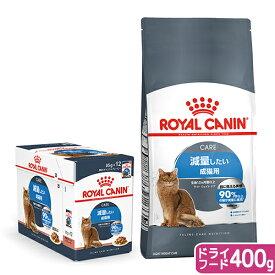 ロイヤルカナン 猫 肥満気味の成猫セット ドライ400g×1袋 ジップ無し + パウチ85g×12袋 関東当日便