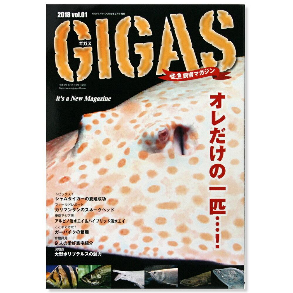 怪魚飼育マガジン GIGAS(ギガス) 2018 vol.01 関東当日便