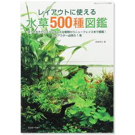レイアウトに使える水草500種図鑑 関東当日便