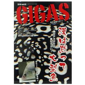 怪魚飼育マガジン GIGAS(ギガス) 2019 vol.02 関東当日便