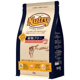 ニュートロ ナチュラルチョイス 穀物フリー アダルト チキン 2kg 関東当日便
