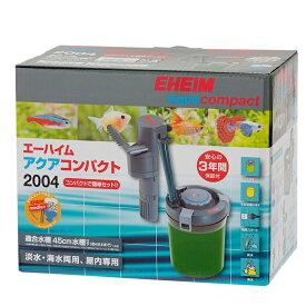 エーハイム アクアコンパクト 2004 外部フィルター 小型水槽 水草 メーカー保証期間3年 関東当日便