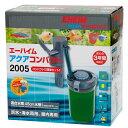 エーハイム アクアコンパクト 2005 水槽用外部フィルター メーカー保証期間3年 関東当日便