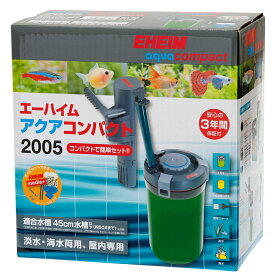 エーハイム アクアコンパクト 2005 水槽用外部フィルター メーカー保証期間3年【HLS_DU】 関東当日便