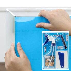 バックスクリーン ARTI(アルティ)60 スカイブルー(クリアタイプ)(65×50cm)+フィルム貼り道具セット 関東当日便