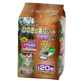 シーズイシハラ クリーンミュウひのきの香りシート1週間用 20枚入り お一人様12点限り 関東当日便